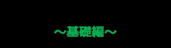 ウェブサイト活用講座基礎編