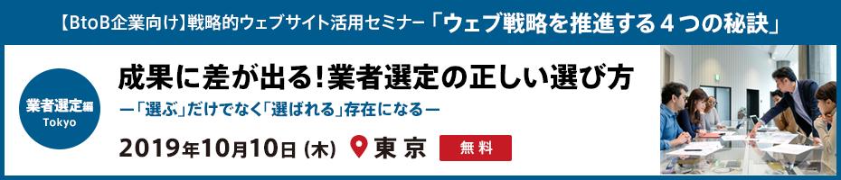 【BtoB企業向け】戦略的ウェブサイト活用セミナー@東京 「成果に差が出る!業者選定の正しい選び方」