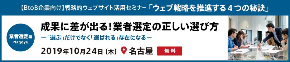 【BtoB企業向け】戦略的ウェブサイト活用セミナー@名古屋 「成果に差が出る!業者選定の正しい選び方」