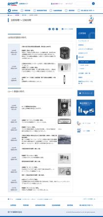ロート製薬様コーポレートサイト 歴史沿革