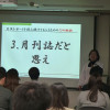 総括『月次レポートを読み続けてもらう15の秘訣』生田明子(合同会社あやとり 代表)