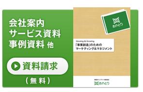 会社案内、Webマーケティング商品情報など(無料)