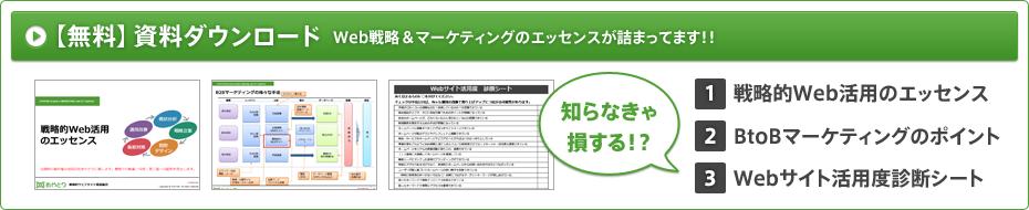 【無料】資料ダウンロード「Web戦略&マーケティングのエッセンスが詰まってます!!/1.戦略的Web活用のエッセンス/2.BtoBマーケティングのポイント/Webサイト活用診断シート」